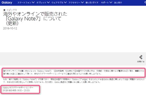 Galaxy Note7 Samsung日本法人