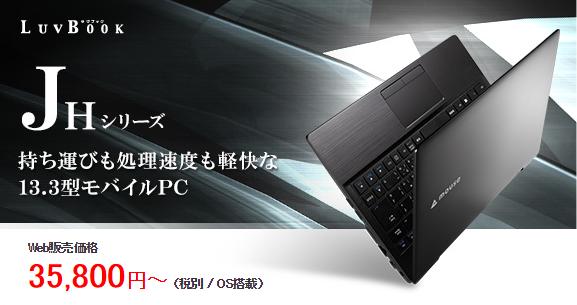 3万円台で増設・交換できる13.3インチモバイルノート『マウスコンピュータ LuvBook JH』買ってみた! 開梱~外観チェック編