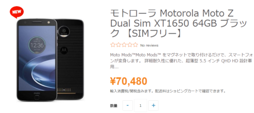 Motorola Moto Z Dual Sim XT1650