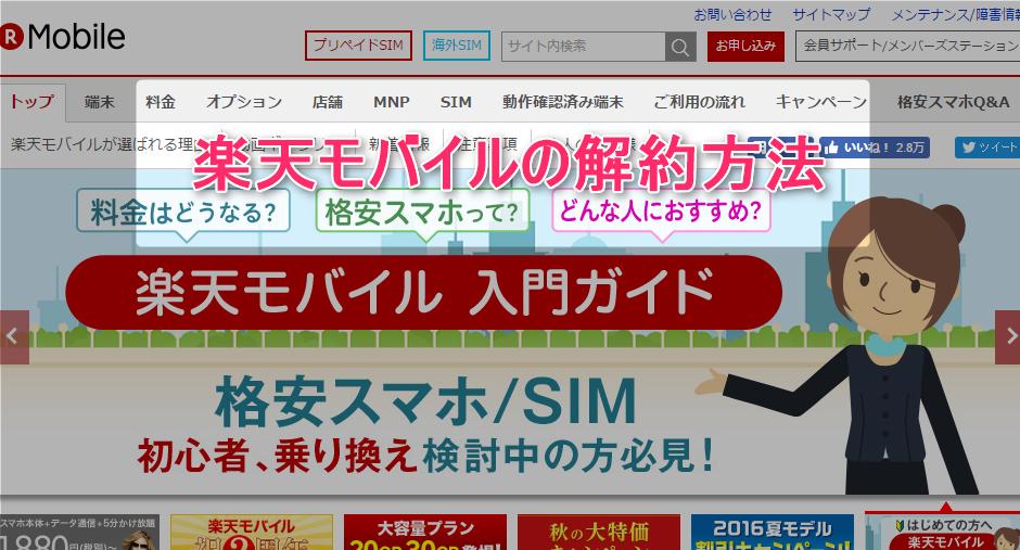 【データSIM契約はWeb解約可能】楽天モバイルの解約手続きの方法~解約締め日に注意