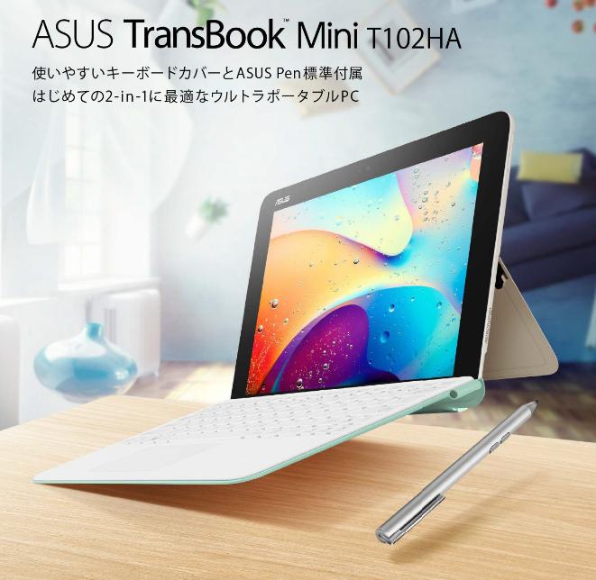 軽さは正義!ASUSが放つキックスタンド搭載のAtom機はキーボード付きで790g!『TransBook Mini T102HA』がかなりよさげ