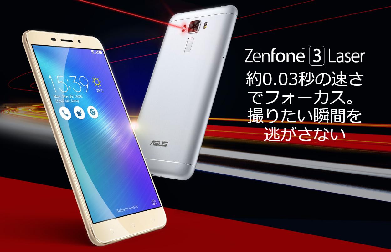 ZenFone3の廉価版『ZenFone3 Laser』登場! ZenFone3とスペック比較・価格情報