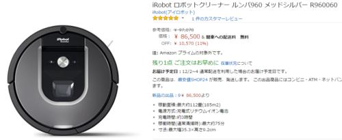 iRobot ロボットクリーナー ルンバ960