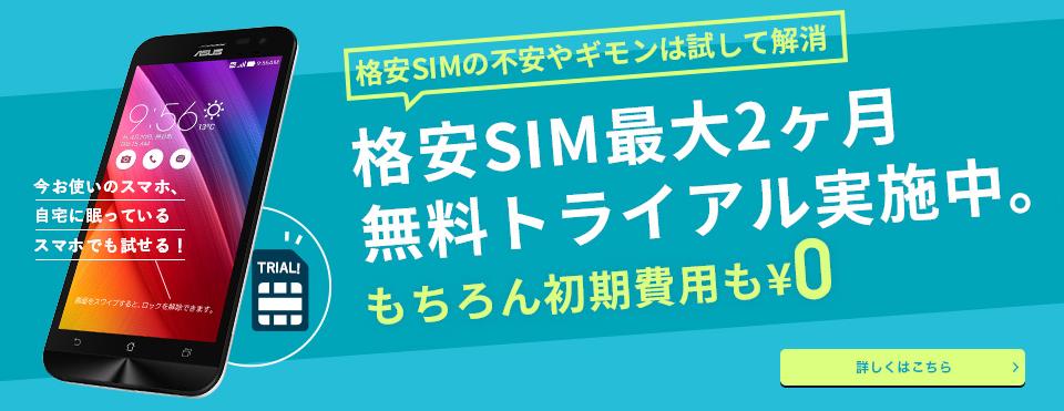 お正月用にいいかも!? U-mobileで5GBプランが2ヶ月無料! 事務手数料/解約違約金なしで0円~スタートできる