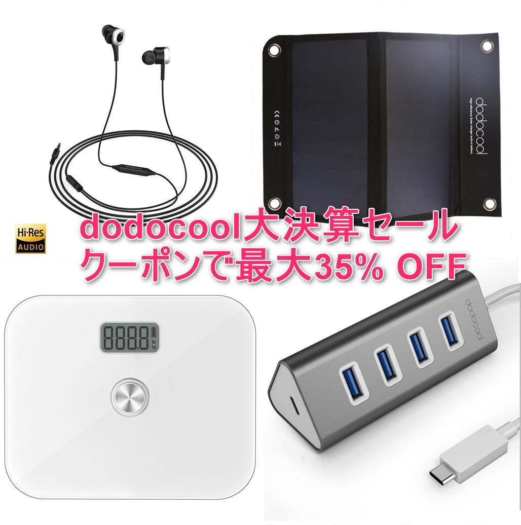 August社製Bluetoothヘッドホンやトランスミッターがクーポンで最大30% Offで買える!