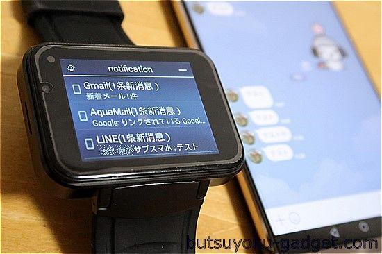 【後編】大画面だから使いやすい~約1万円のAndroidスマートウオッチ『Makibes DM98』を使ってみた! アプリ連動して使ってみた編