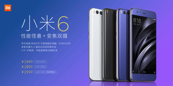 Snapdragon835/デュアルカメラ/防滴『Xiaomi Mi 6』発表! 特徴を発表会風に解説してみた