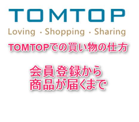 TOMTOPでの買い物の仕方~日本語もあるので輸入も比較的簡単~会員登録から商品が届くまで