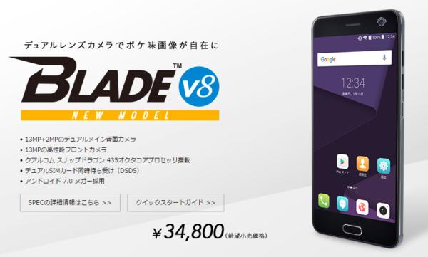 5.2インチデュアルカメラスマホ『ZTE BLADE V8』が日本で発売!au VoLTEにも対応し価格も34800円とリーズナブル