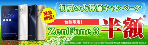 【ZenFone3が半額で19900円!】『楽天モバイル』初夏の大特価キャンペーンで端末が780円~データ6ヶ月縛りでも総額ではオトク