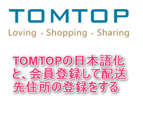 TOMTOPの日本語化と、会員登録して配送先住所の登録をするまで