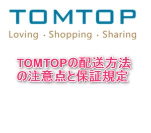 TOMTOPで買いたい商品をカートに入れて決済して商品が届くまで