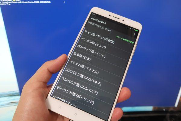 Xiaomiスマートフォンを「MoreLocale2」で日本語化する方法とPermissionが与えられないときの対策