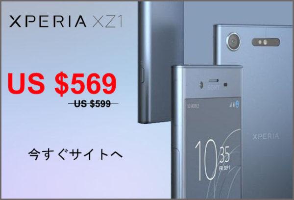 【セールで479ドル】SIMフリー版『XPERIA XZ1 G8342 Dual SIM 64GB』がETORENで発売!