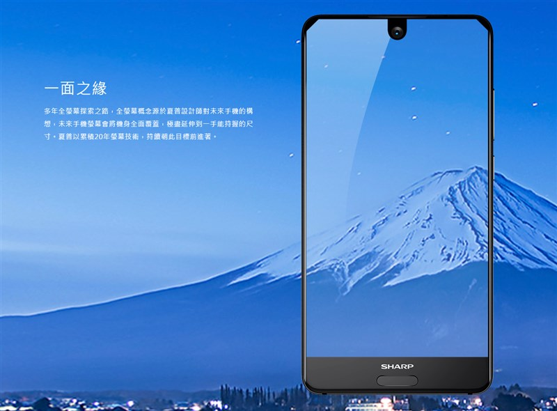 日本未発売! iPhone XやEssential Phone似の『SHARP AQUOS S2』が発売開始!