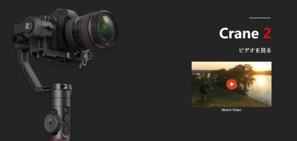 一眼レフカメラ用ハンドスタビライザー『Zhiyun Crane 2』『Zhiyun Crane V2』がクーポンで安くなるぞ