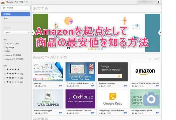 Amazonを起点として商品の最安値を知る方法~価格比較と価格変遷が分かるChromeアドオンが最高に便利