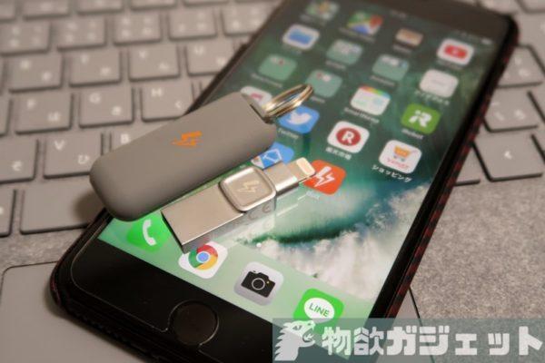 iPhoneの容量が足りない? データの引っ越しに便利なライトニング接続USBメモリ『DataTraveler Bolt Duo』使ってみた