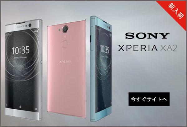 日本未発売のSONYミドルレンジスマホ『XPERIA XA2 H4133 Dual SIM 32GB』がETORENで発売!