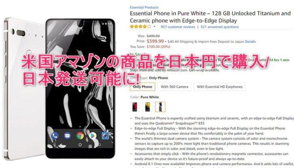 米国アマゾンの商品を日本円で購入/日本発送可能に!さっそく試してみた