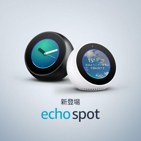 Amazonから置き時計風ディスプレイ搭載Alexa端末「echo spot」発売! ビデオ通話も可能