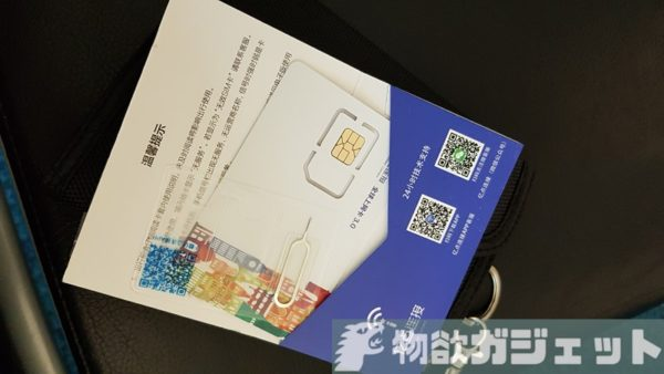 台湾にいくならこれ!「FAREASTONE 台湾プリペイドSIM」~830円で爆速LTE使い放題