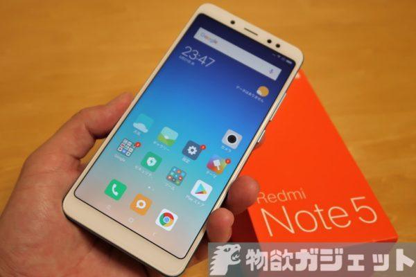 100ドル台から買えるXiaomiの低価格機『Redmi Note 5』ファースト・インプレッション