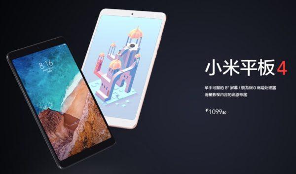 【クーポンで199.99ドル!】8.0インチ『Xiaomi Mi Pad 4』発表! スナドラ660搭載で2万円程度とハイコスパもアスペクト比は16:10に変更