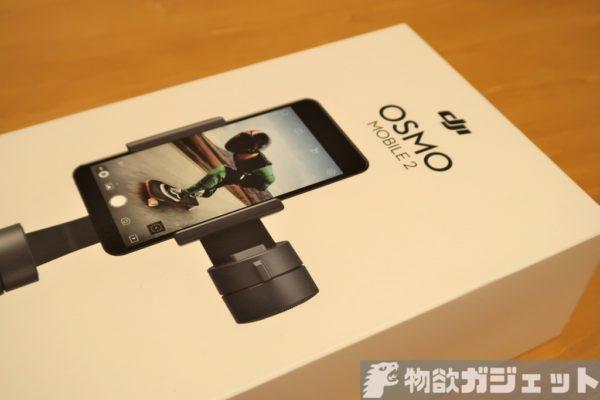 新しくなったスマホジンバルの定番『DJI Osmo Mobile 2』買ってみた&使ってみた