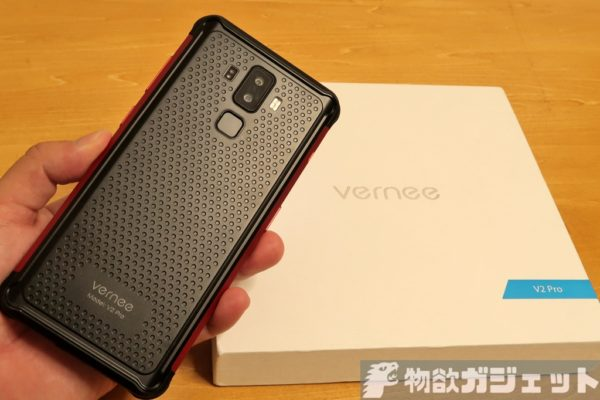 4G B19対応ライトなタフネススマホ「Vernee V2 Pro」ファースト・インプレッション