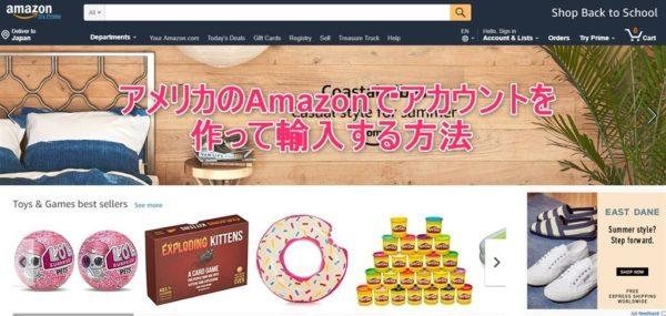 アメリカのAmazonでアカウントを作って輸入する方法