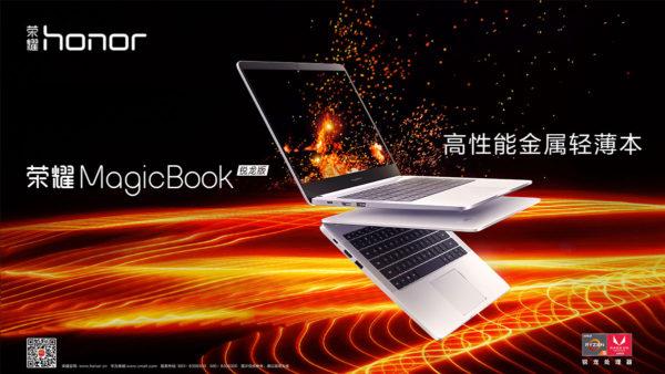 HUAWEI Ryzen版『Honor MagicBook』発売! Intel版より200ドルほど廉価ながら8GB/256GB SSDとハイスペック