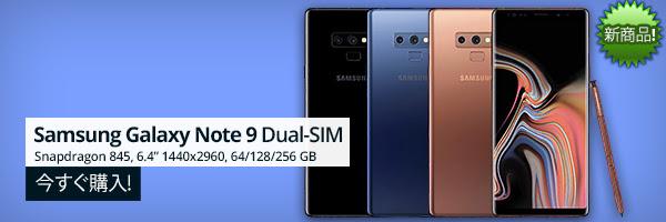 【新色 ホワイト発売】SIMフリー版『Samsung Galaxy Note 9 N960FD/N9600』がETORENで発売!