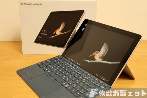 『Microsoft Surface Go』ファースト・インプレッション前編! キーボードを付ければ極上のコンパクトPCに!