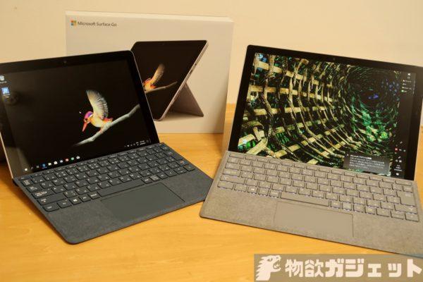 『Microsoft Surface Go』ファースト・インプレッション後編! 小さく軽いは正義! Surface Proと比較してみた