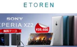 【在庫処分価格39,400円+ケース付!】XPERIAフラッグシップ『XPERIA XZ2 H8296』海外SIMフリー版がETORENで発売!