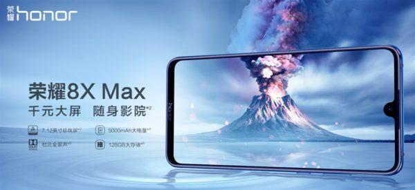 【309.99ドルクーポン追加】いけいけのHUAWEI~巨大7.12インチのスマホ『honor 8X Max』発表!