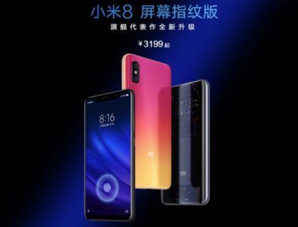 【8GBシースルー版クーポン:599.99ドル】インディスプレイ指紋認証搭載「Xiaomi Mi 8 Pro」発売!