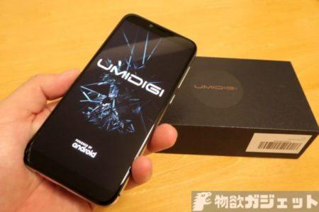 1万円以下で買えるDSDVスマホ「UMIDIGI A3」ファースト・インプレッション