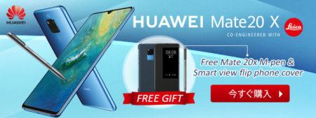 純正カバーとMペン付で8.4万円でセール! 7.2インチの大画面スマホ「HUAWEI Mate20 X EVR-AL00」が発売! 国内3キャリアプラチナバンド対応