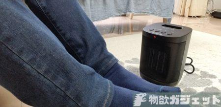 【25% OFFクーポン有!】900gと小型超軽量セラミックファンヒーター「dodocool YM-01」使ってみた!2秒で暖まり移動も楽で邪魔にならない