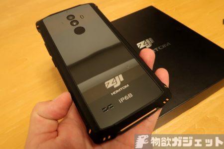 【実機レビュー】LTE B19対応タフネススマホ『HOMTOM ZOJI Z9』 ファースト・インプレッション