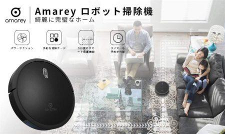 米国Amazonで評判のロボット掃除機「Amarey A800」が日本上陸!落下防止センサーや2cm段差乗り越え可で1.8万円とリーズナブル