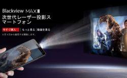 プロジェクター内蔵スマートフォン『Blackview Max1』発表! 三脚もスピーカーもセットでプロジェクターに必要な要素をワンパッケージに集約