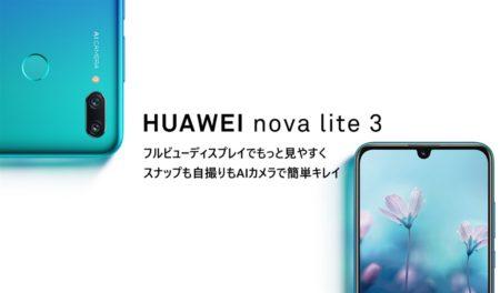 「HUAWEI nova lite3」2月1日から国内発売! Kirin710搭載で2万円台とリーズナブル~楽天モバイルでは9980円キャンペーンも!