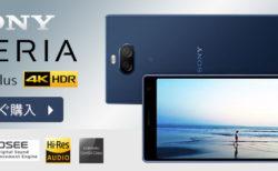 【大幅値下げ中】日本未発売21:9ディスプレイスマホ『XPERIA 10 Plus I4293』と『XPERIA 10 I4193』のSIMフリー版がETORENで発売
