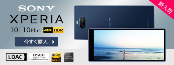 SONYのスマートフォン『XPERIA 10 Plus I4293』と『XPERIA 10 I4193』のSIMフリー版がETORENで発売されました。