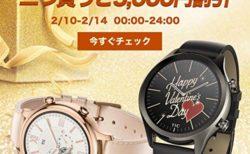 2個買うと5000円OFFやスマートバンドのおまけも! Wear OSを搭載したスマートウォッチ「TicWatch C2」がお得なキャンペーンを実施中