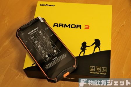 5.7インチと大きくなった「Ulefone ARMOR 3」レビュー! 4G B19プラチナバンド対応タフネススマホ