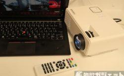 4000円ちょいで買えるフルHD対応「FUNAVO RD815 ミニLEDプロジェクター」レビュー